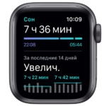 Apple Watch SE 44mm Space Gray 5