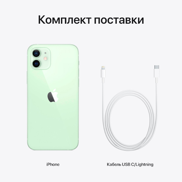 Смартфон Apple iPhone 12 256GB Green RU/A