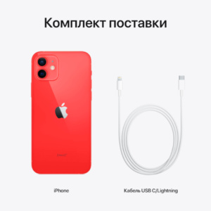 Смартфон Apple iPhone 12 mini 256GB A2399 Red RU/A