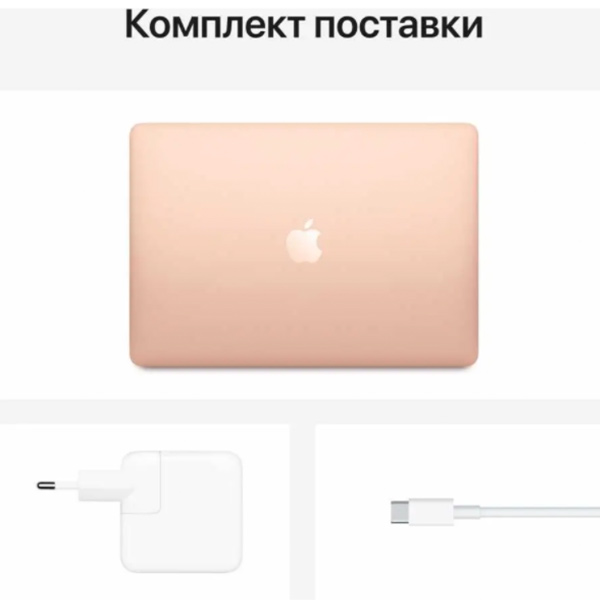 Ноутбук Apple MacBook Air 13 2020 M1 8GB/256GB Золотой MGND3RU/A