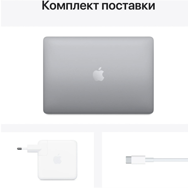 Ноутбук Apple MacBook Pro 13 2020 M1 8GB/256GB Серый космос MYD82
