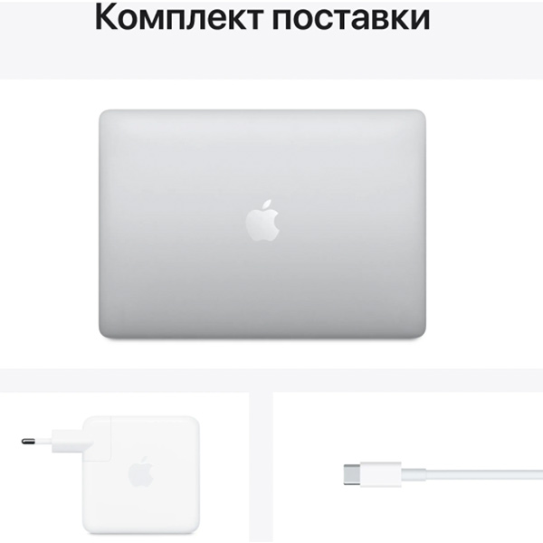 Ноутбук Apple MacBook Pro 13 2020 M1 8GB/512GB Серебристый MYDC2RU/A