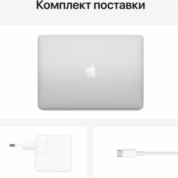 Ноутбук Apple MacBook Air 13 2020 M1 8GB/256GB Серебристый MGN93RU/A
