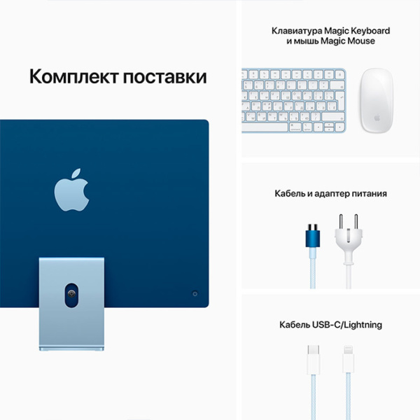 "Моноблок Apple iMac 24"" Retina 4,5K (M1 8C CPU, 8C GPU) 8 Гб, 256 Гб SSD Синий MGPC3RU/A"