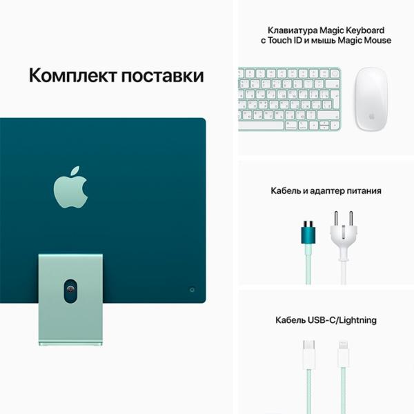 "Моноблок Apple iMac 24"" Retina 4,5K (M1 8C CPU, 8C GPU) 8 Гб, 512 Гб SSD Зеленый MGPJ3RU/A"