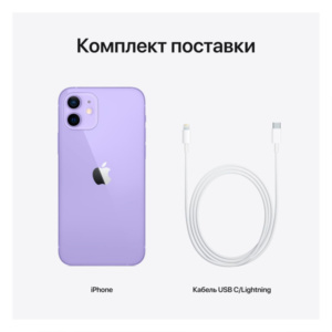 Смартфон Apple iPhone 12 256Gb (Фиолетовый) RU/A